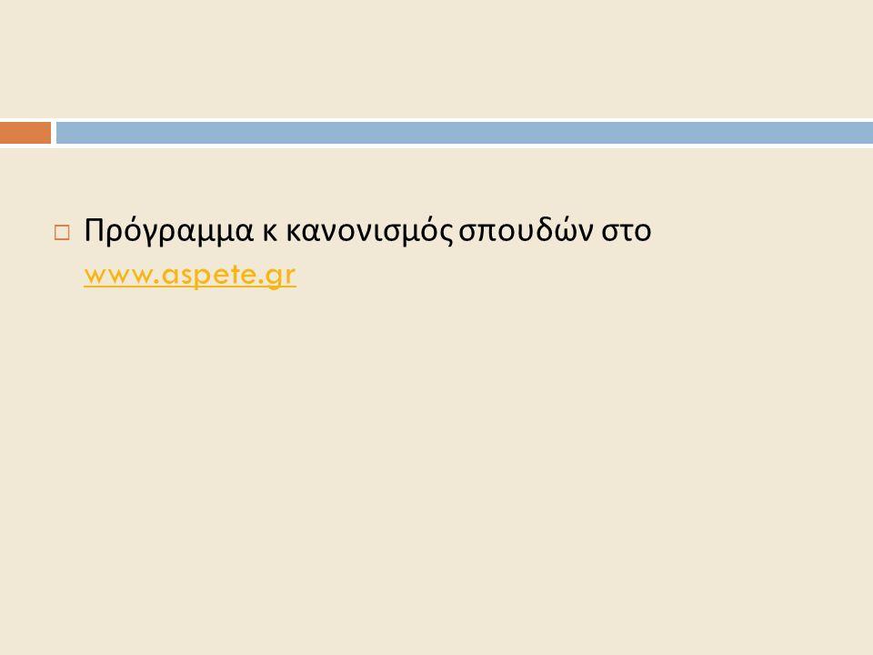  Πρόγραμμα κ κανονισμός σπουδών στο www.aspete.gr www.aspete.gr