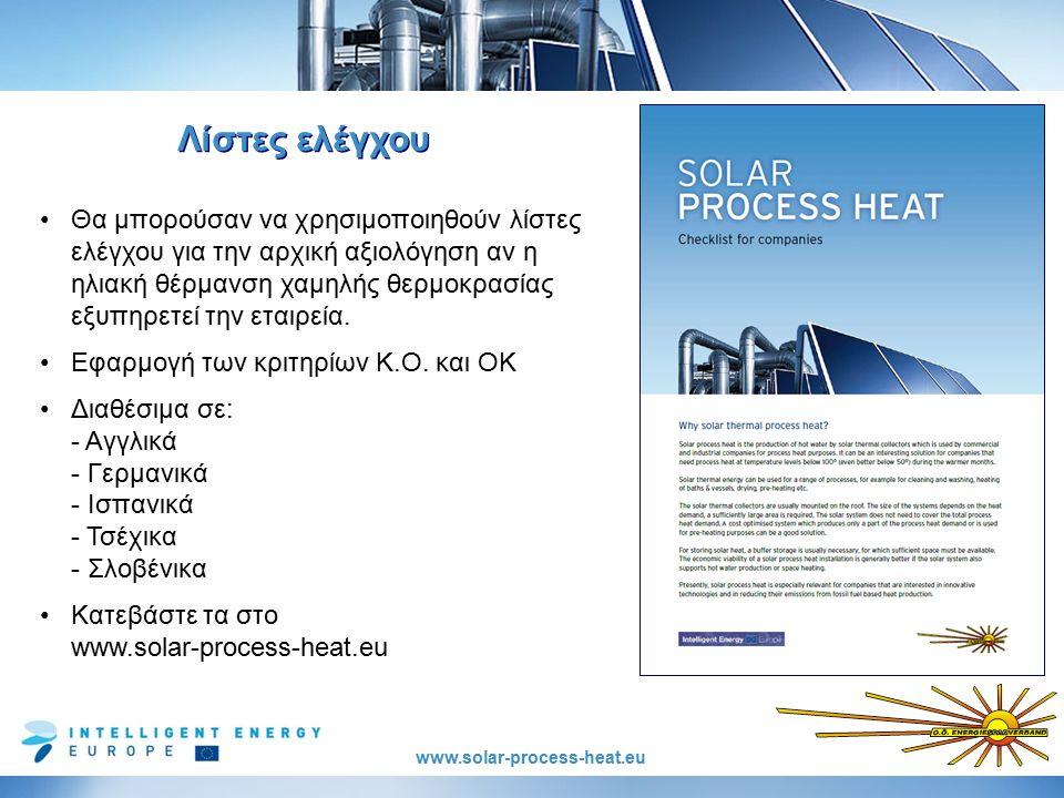 www.solar-process-heat.eu Λίστες ελέγχου Θα μπορούσαν να χρησιμοποιηθούν λίστες ελέγχου για την αρχική αξιολόγηση αν η ηλιακή θέρμανση χαμηλής θερμοκρασίας εξυπηρετεί την εταιρεία.