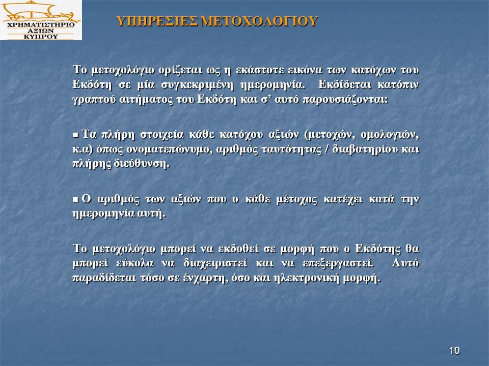 10 ΥΠΗΡΕΣΙΕΣ ΜΕΤΟΧΟΛΟΓΙΟΥ Το μετοχολόγιο ορίζεται ως η εκάστοτε εικόνα των κατόχων του Εκδότη σε μία συγκεκριμένη ημερομηνία.