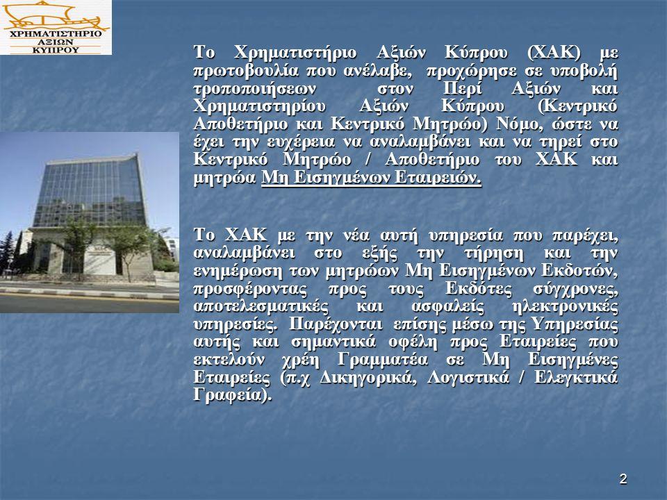 2 Το Χρηματιστήριο Αξιών Κύπρου (ΧΑΚ) με πρωτοβουλία που ανέλαβε, προχώρησε σε υποβολή τροποποιήσεων στον Περί Αξιών και Χρηματιστηρίου Αξιών Κύπρου (Κεντρικό Αποθετήριο και Κεντρικό Μητρώο) Νόμο, ώστε να έχει την ευχέρεια να αναλαμβάνει και να τηρεί στο Κεντρικό Μητρώο / Αποθετήριο του ΧΑΚ και μητρώα Μη Εισηγμένων Εταιρειών.