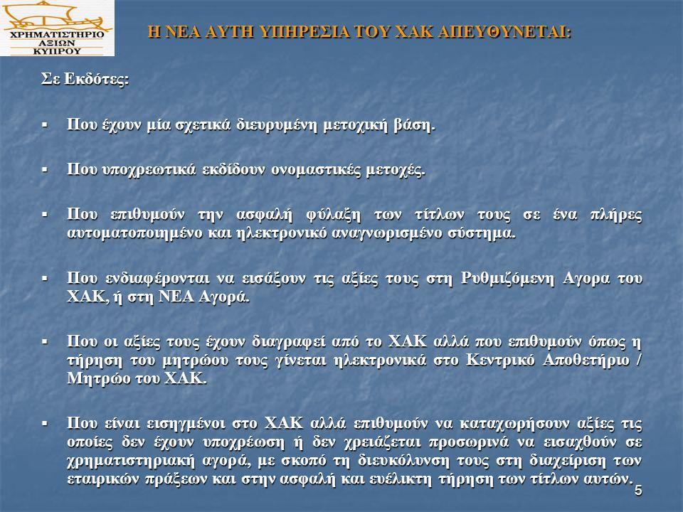 16 ΠΡΟΒΛΕΠΟΜΕΝΑ ΤΕΛΗ   Εφάπαξ χρέωση για την ανάληψη από το Χρηματιστήριο Αξιών Κύπρου του Μητρώου Αξιών μη εισηγμένης δημόσιας εταιρείας (συμπεριλαμβανομένης και της έκδοσης κωδικών ISIN και CFI) - €500   Ετήσια χρέωση ανά λογαριασμό Αποθετηρίου για τήρηση Μητρώου μη εισηγμένης δημόσιας εταιρείας.