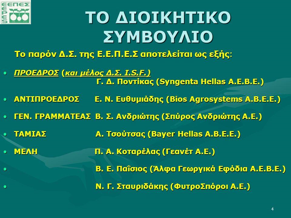 4 ΤΟ ΔΙΟΙΚΗΤΙΚΟ ΣΥΜΒΟΥΛΙΟ Το παρόν Δ.Σ. της E.E.Π.E.Σ αποτελείται ως εξής: Το παρόν Δ.Σ.