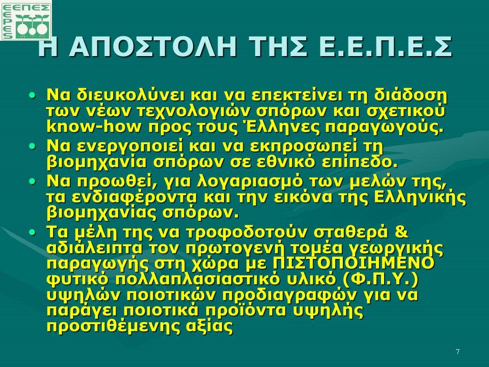 8 ΠΑΓΚΟΣΜΙΟ ΣΥΝΕΔΡΙΟ ΣΠΟΡΩΝ 2013 ΕΛΛΑΔΑ Η E.E.Π.E.Σ έχει λάβει το «χρίσμα» από την Παγκόσμια Ομοσπονδία (I.S.F.) για την όλη διοργάνωση του Παγκόσμιου Συνέδριου Σπόρων 2013 (ISF WSC) στην Αθήνα.Η E.E.Π.E.Σ έχει λάβει το «χρίσμα» από την Παγκόσμια Ομοσπονδία (I.S.F.) για την όλη διοργάνωση του Παγκόσμιου Συνέδριου Σπόρων 2013 (ISF WSC) στην Αθήνα.