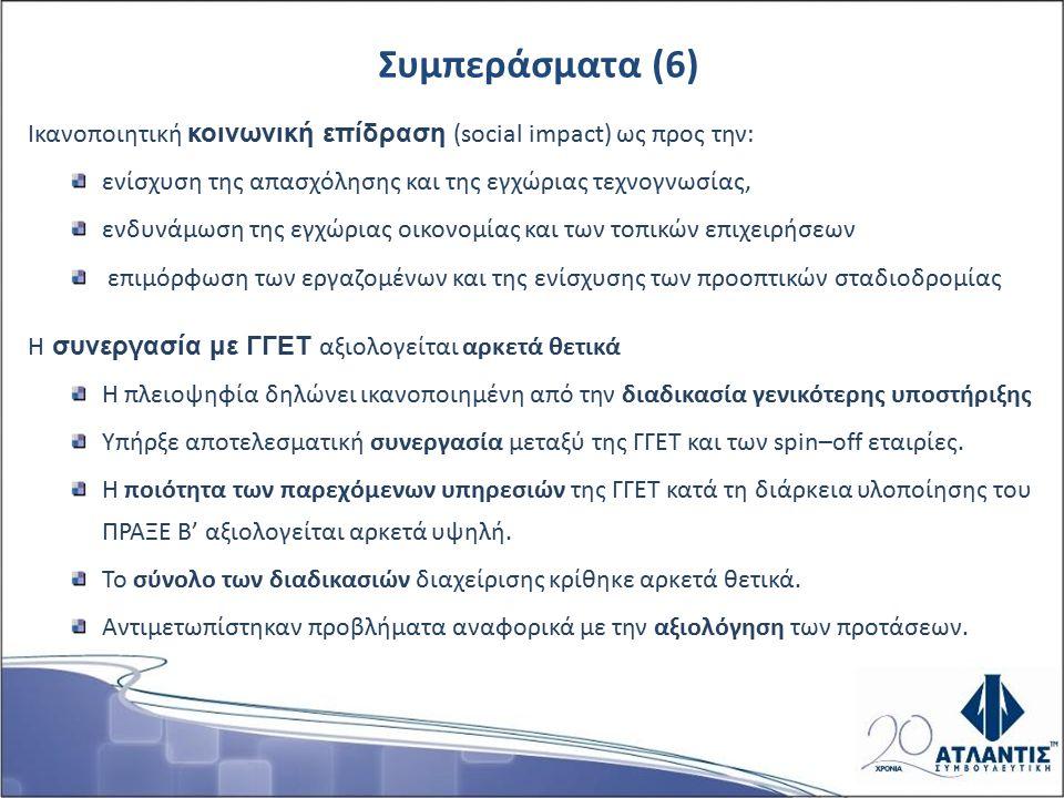 Ικανοποιητική κοινωνική επίδραση (social impact) ως προς την: ενίσχυση της απασχόλησης και της εγχώριας τεχνογνωσίας, ενδυνάμωση της εγχώριας οικονομίας και των τοπικών επιχειρήσεων επιμόρφωση των εργαζομένων και της ενίσχυσης των προοπτικών σταδιοδρομίας Η συνεργασία με ΓΓΕΤ αξιολογείται αρκετά θετικά Η πλειοψηφία δηλώνει ικανοποιημένη από την διαδικασία γενικότερης υποστήριξης Υπήρξε αποτελεσματική συνεργασία μεταξύ της ΓΓΕΤ και των spin–off εταιρίες.