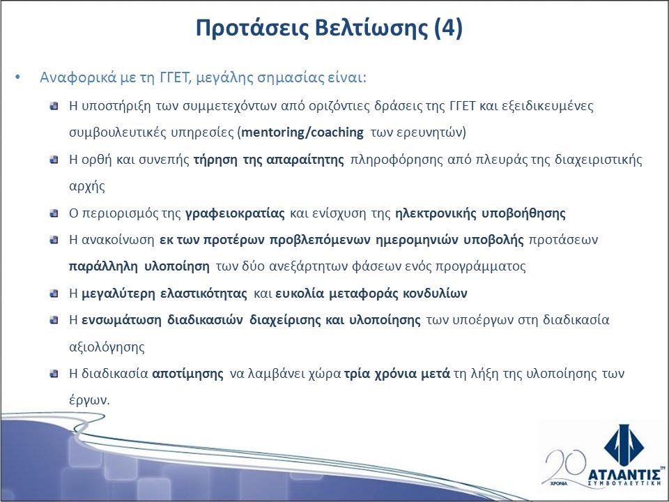 Αναφορικά με τη ΓΓΕΤ, μεγάλης σημασίας είναι: Η υποστήριξη των συμμετεχόντων από οριζόντιες δράσεις της ΓΓΕΤ και εξειδικευμένες συμβουλευτικές υπηρεσίες (mentoring/coaching των ερευνητών) Η ορθή και συνεπής τήρηση της απαραίτητης πληροφόρησης από πλευράς της διαχειριστικής αρχής Ο περιορισμός της γραφειοκρατίας και ενίσχυση της ηλεκτρονικής υποβοήθησης Η ανακοίνωση εκ των προτέρων προβλεπόμενων ημερομηνιών υποβολής προτάσεων παράλληλη υλοποίηση των δύο ανεξάρτητων φάσεων ενός προγράμματος Η μεγαλύτερη ελαστικότητας και ευκολία μεταφοράς κονδυλίων Η ενσωμάτωση διαδικασιών διαχείρισης και υλοποίησης των υποέργων στη διαδικασία αξιολόγησης Η διαδικασία αποτίμησης να λαμβάνει χώρα τρία χρόνια μετά τη λήξη της υλοποίησης των έργων.