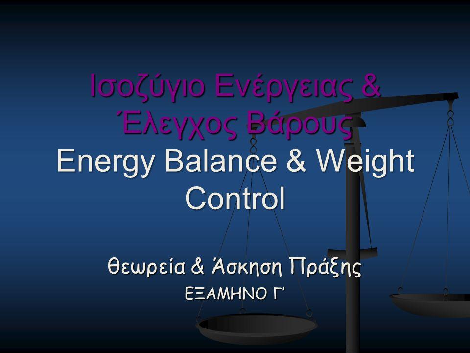 Ισοζύγιο Ενέργειας & Έλεγχος Βάρους Energy Balance & Weight Control θεωρεία & Άσκηση Πράξης ΕΞΑΜΗΝΟ Γ'