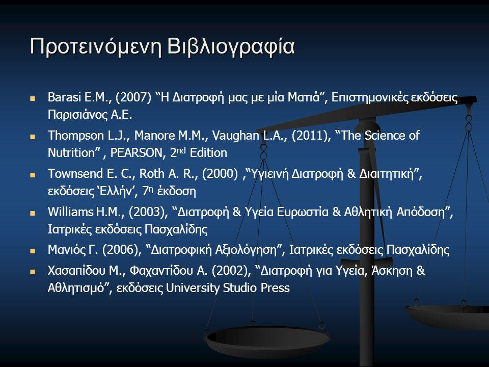"""Προτεινόμενη Βιβλιογραφία Barasi E.M., (2007) """"Η Διατροφή μας με μία Ματιά"""", Επιστημονικές εκδόσεις Παρισιάνος Α.Ε. Thompson L.J., Manore M.M., Vaugha"""