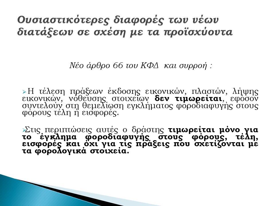 Νέο άρθρο 66 του ΚΦΔ και συρροή :  Η τέλεση πράξεων έκδοσης εικονικών, πλαστών, λήψης εικονικών, νόθευσης στοιχείων δεν τιμωρείται, εφόσον συντελούν στη θεμελίωση εγκλήματος φοροδιαφυγής στους φόρους τέλη ή εισφορές.