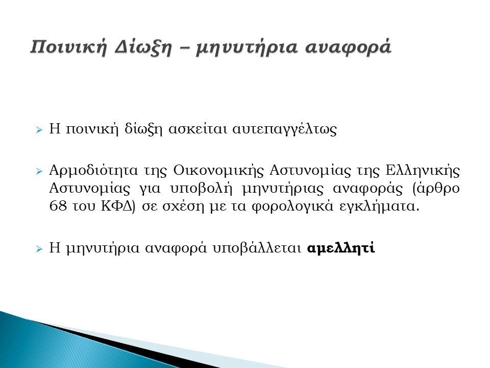  Η ποινική δίωξη ασκείται αυτεπαγγέλτως  Αρμοδιότητα της Οικονομικής Αστυνομίας της Ελληνικής Αστυνομίας για υποβολή μηνυτήριας αναφοράς (άρθρο 68 του ΚΦΔ) σε σχέση με τα φορολογικά εγκλήματα.