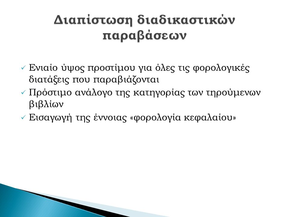 Ενιαίο ύψος προστίμου για όλες τις φορολογικές διατάξεις που παραβιάζονται Πρόστιμο ανάλογο της κατηγορίας των τηρούμενων βιβλίων Εισαγωγή της έννοιας «φορολογία κεφαλαίου»