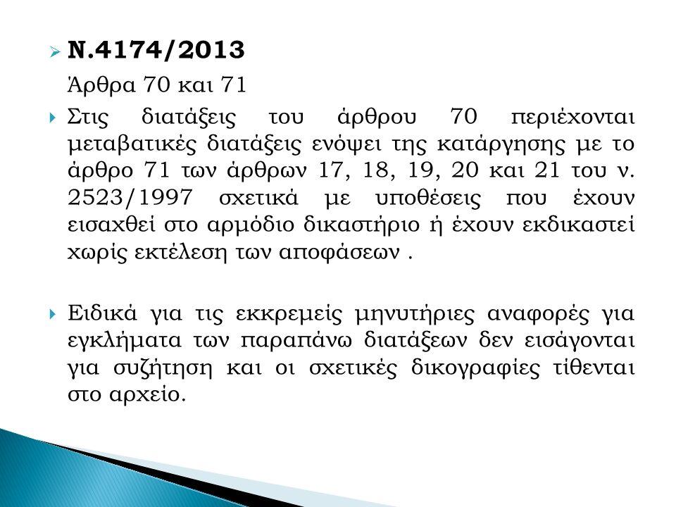  Ν.4174/2013 Άρθρα 70 και 71  Στις διατάξεις του άρθρου 70 περιέχονται μεταβατικές διατάξεις ενόψει της κατάργησης με το άρθρο 71 των άρθρων 17, 18, 19, 20 και 21 του ν.