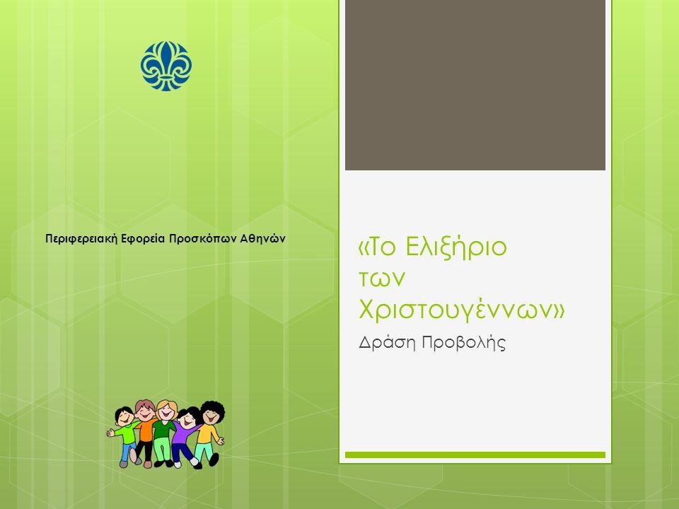 «Το Ελιξήριο των Χριστουγέννων» Δράση Προβολής Περιφερειακή Εφορεία Προσκόπων Αθηνών