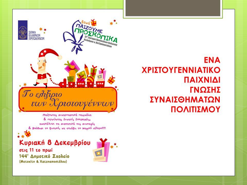 Τόπος  Μέχρι και 25 Δημοτικά Σχολεία του Δήμου Αθηναίων (ΔΙ.Π.Ε.
