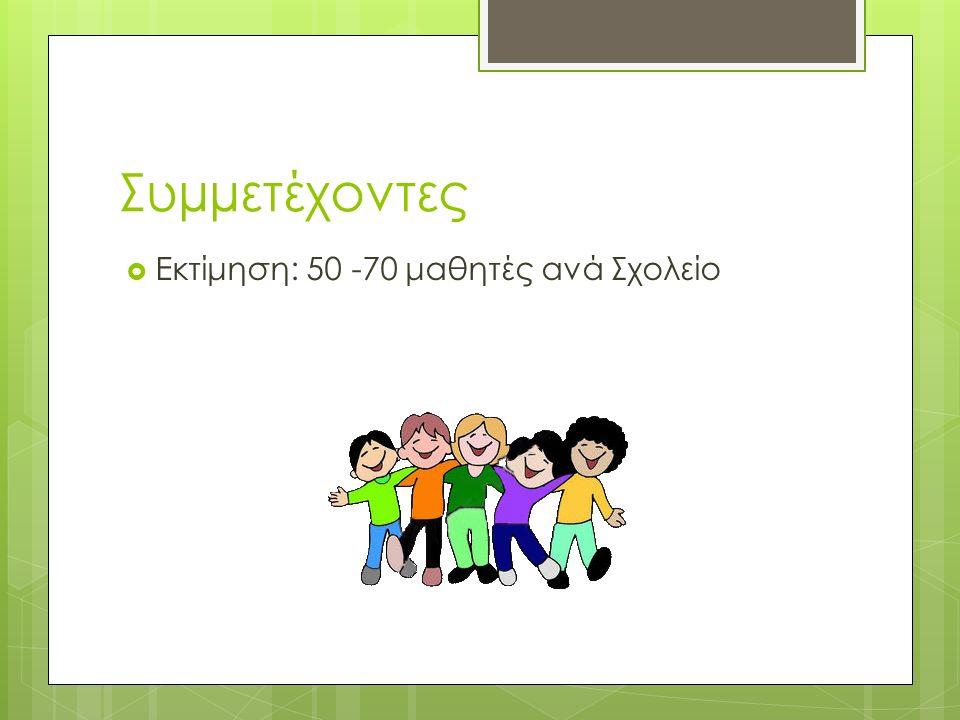 Συµµετέχοντες  Εκτίμηση: 50 -70 μαθητές ανά Σχολείο