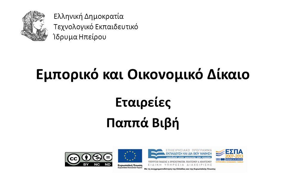 1 Εμπορικό και Οικονομικό Δίκαιο Εταιρείες Παππά Βιβή Ελληνική Δημοκρατία Τεχνολογικό Εκπαιδευτικό Ίδρυμα Ηπείρου