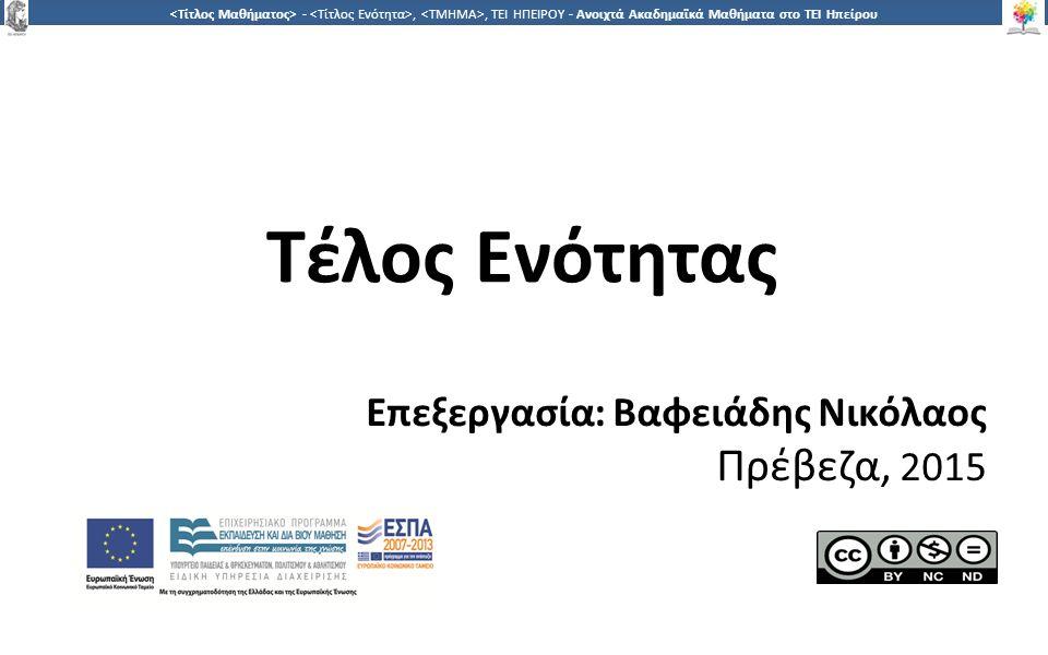4747 -,, ΤΕΙ ΗΠΕΙΡΟΥ - Ανοιχτά Ακαδημαϊκά Μαθήματα στο ΤΕΙ Ηπείρου Τέλος Ενότητας Επεξεργασία: Βαφειάδης Νικόλαος Πρέβεζα, 2015