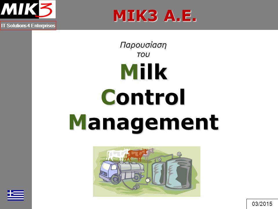 Δραστηριότητες Ανάπτυξη και Υποστήριξη Λογισμικού Milk Control Management (MCM) Sales Force Organizer (SF.O) Personnel Budget IS (PBIS) HW Reseller IBM Power system & IBM Storage SW Reseller IBM, PowerTech, Vision Έρευνα ΠΑΒΕΤ 05, ΠΚΚΜ, ΠΑΒΕΤ 13 MIK3 A.E.