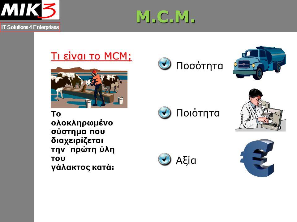 M.C.M. IT Solutions 4 Enterprises Γράφος Ιχνηλασιμότητας Παραγωγής Lot no 306/563