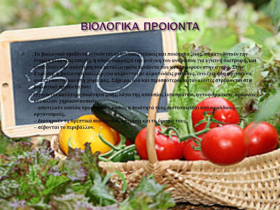  Τα βιολογικά προϊόντα εγγυώνται αυθεντικές γεύσεις και ποιότητα ζωής, σηματοδοτούν την έναρξη μίας νέας εποχής, η οποία εκφράζει την ανάγκη του ανθρώπου για υγιεινή διατροφή, και αποτελούν την απάντηση στα μεταλλαγμένα προϊόντα που κυκλοφορούν στην αγορά.