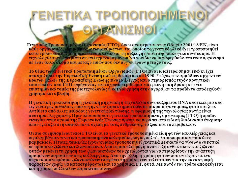 Γενετικός Τροποποιημένος Οργανισμός ( ΓΤΟ ), όπως αναφέρεται στην Οδηγία 2001/18/ ΕΚ, είναι κάθε οργανισμός, εξαιρούμενων των ανθρώπων, του οποίου το γενετικό υλικό έχει τροποποιηθεί κατά τρόπο που δεν συμβαίνει φυσιολογικά με τη σύζευξη ή / και το φυσιολογικό συνδυασμό.