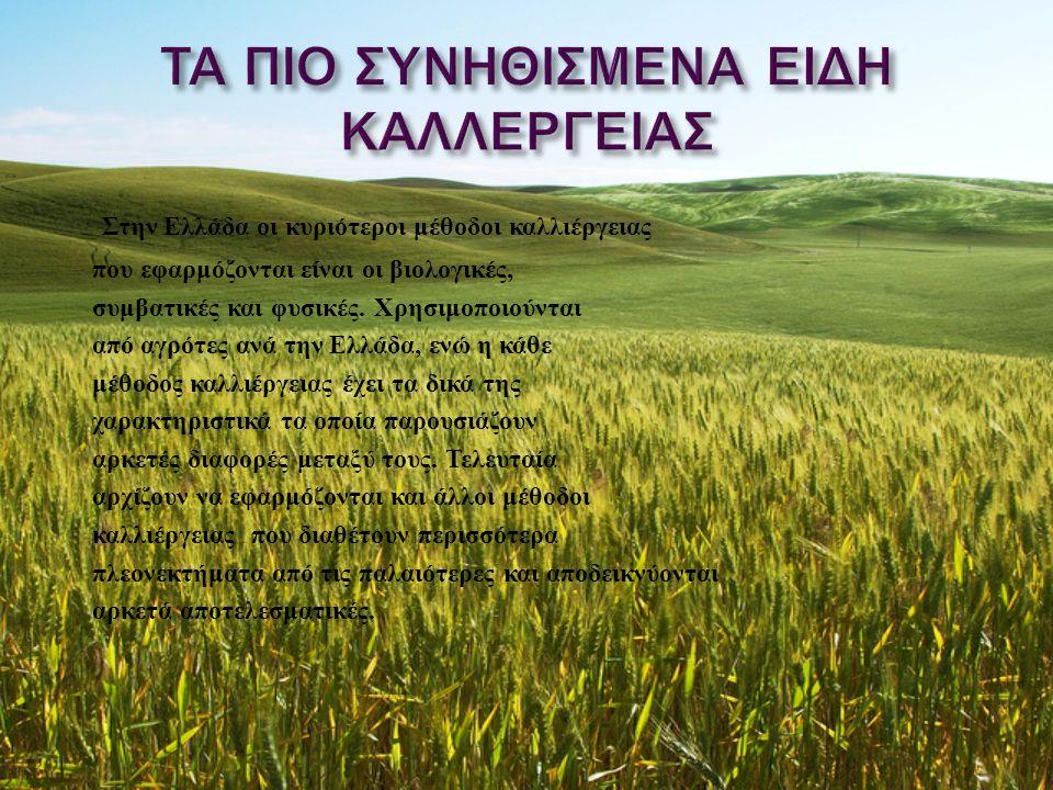 Στην Ελλάδα οι κυριότεροι μέθοδοι καλλιέργειας που εφαρμόζονται είναι οι βιολογικές, συμβατικές και φυσικές. Χρησιμοποιούνται από αγρότες ανά την Ελλά