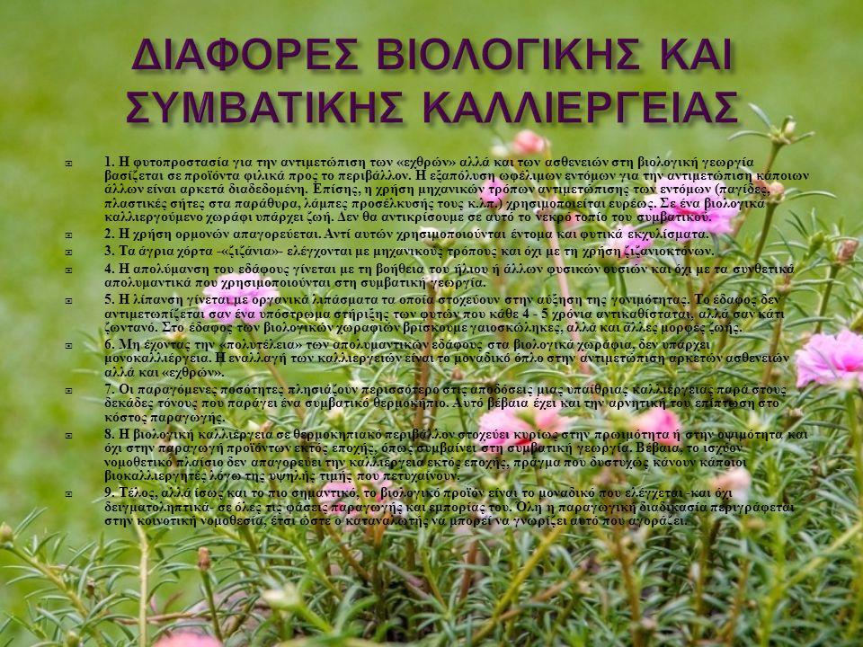  1. Η φυτοπροστασία για την αντιμετώπιση των « εχθρών » αλλά και των ασθενειών στη βιολογική γεωργία βασίζεται σε προϊόντα φιλικά προς το περιβάλλον.