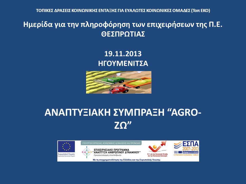 ΑΝΑΠΤΥΞΙΑΚΗ ΣΥΜΠΡΑΞΗ AGRO-ΖΩ Απομένουν να πραγματοποιηθούν: -Ενέργειες συμβουλευτικής για την επιχειρηματικότητας -Ενέργειες διακρατικότητας -Ενέργειες για την ανάπτυξη της επιχειρηματικότητας μέσω ενίσχυσης από επιδοτούμενα προγράμματα