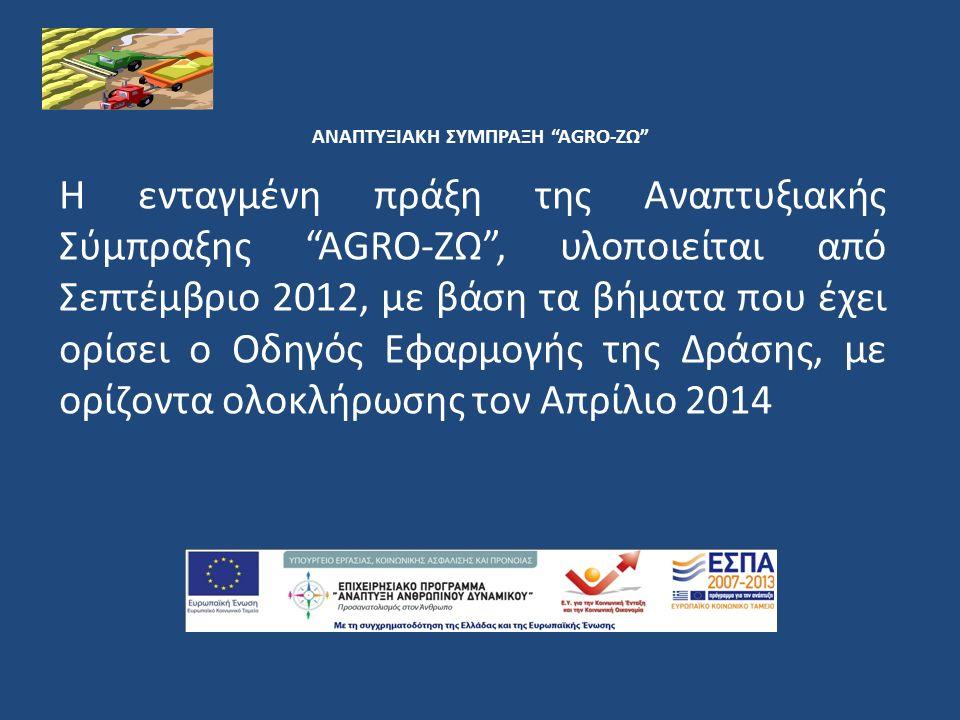 ΑΝΑΠΤΥΞΙΑΚΗ ΣΥΜΠΡΑΞΗ AGRO-ΖΩ Η ενταγμένη πράξη της Αναπτυξιακής Σύμπραξης AGRO-ΖΩ , υλοποιείται από Σεπτέμβριο 2012, με βάση τα βήματα που έχει ορίσει ο Οδηγός Εφαρμογής της Δράσης, με ορίζοντα ολοκλήρωσης τον Απρίλιο 2014