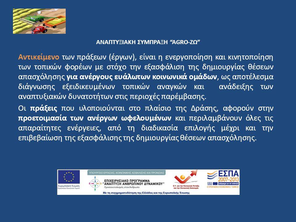 ΑΝΑΠΤΥΞΙΑΚΗ ΣΥΜΠΡΑΞΗ AGRO-ΖΩ Χρονικό Διάστημα υλοποίησης της Πράξης: Από Ιανουάριο 2013 έως Απρίλιο 2014