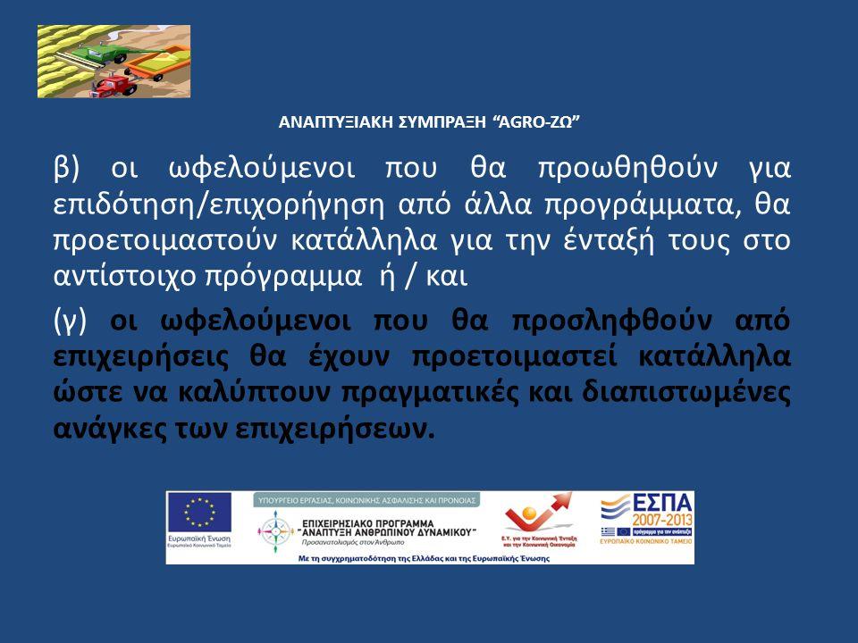 ΑΝΑΠΤΥΞΙΑΚΗ ΣΥΜΠΡΑΞΗ AGRO-ΖΩ Μια από τις ενέργειες στις οποίες οι Αναπτυξιακή Σύμπραξη έχει προσανατολισμένη την υλοποίηση της Πράξης είναι να υπάρξει προσέγγιση των επιχειρήσεων των Π.Ε.