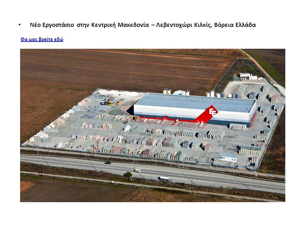 Νέο Εργοστάσιο στην Κεντρική Μακεδονία – Λεβεντοχώρι Κιλκίς, Βόρεια Ελλάδα Θα μας βρείτε εδώ