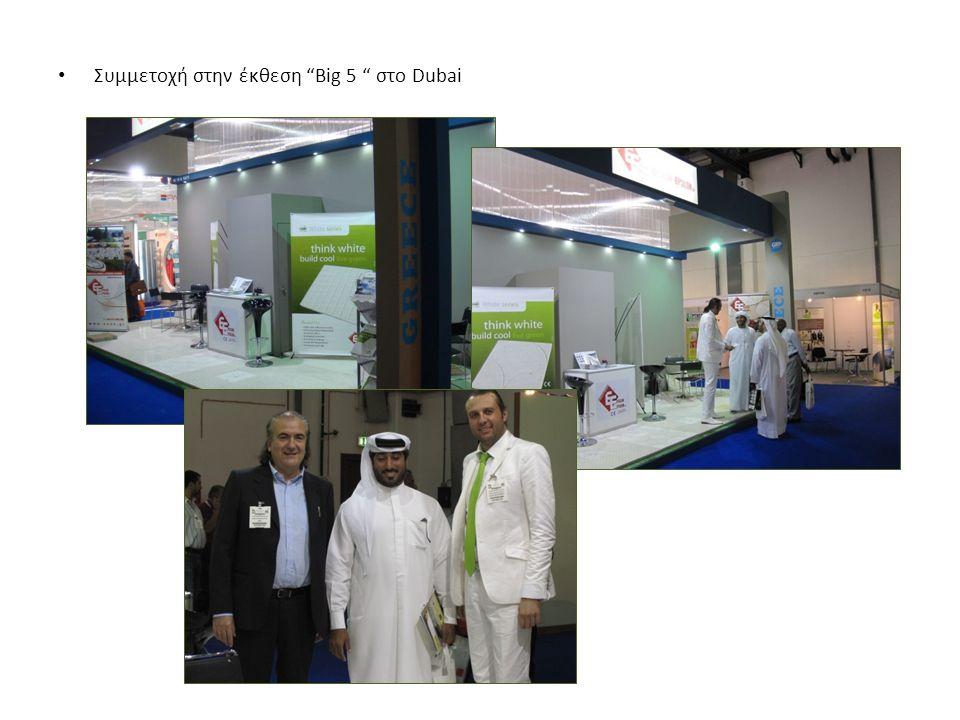 Συμμετοχή στην έκθεση Big 5 στο Dubai