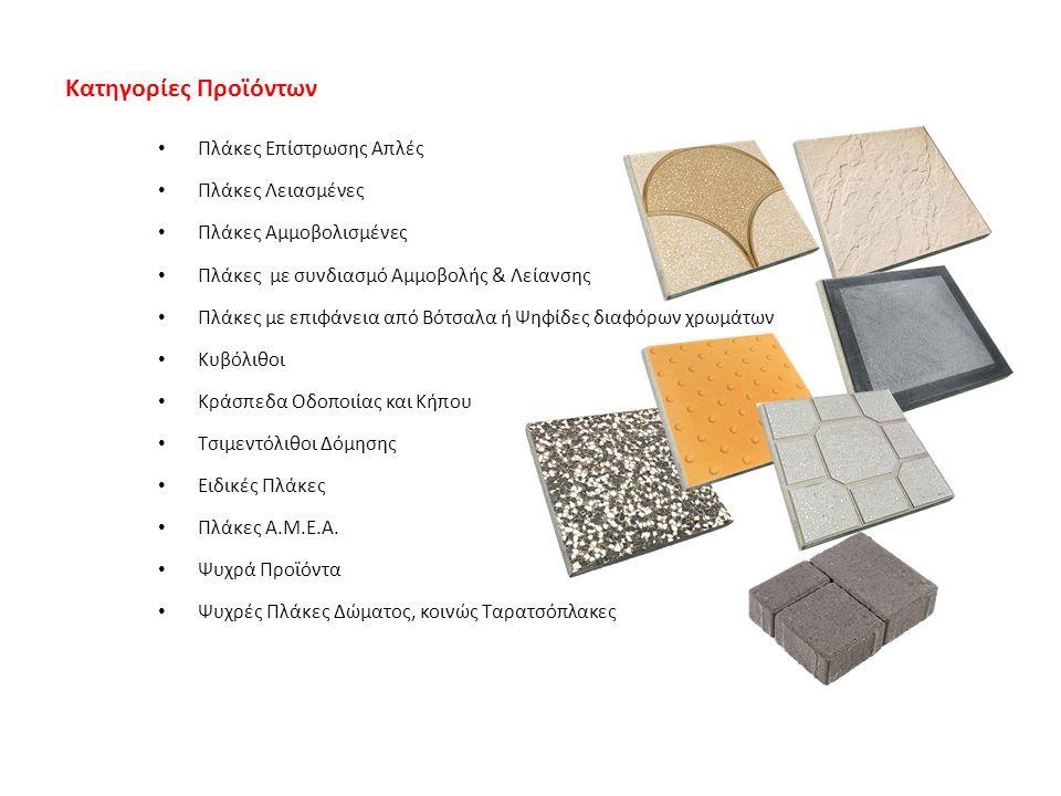 Κατηγορίες Προϊόντων Πλάκες Επίστρωσης Απλές Πλάκες Λειασμένες Πλάκες Αμμοβολισμένες Πλάκες με συνδιασμό Αμμοβολής & Λείανσης Πλάκες με επιφάνεια από Βότσαλα ή Ψηφίδες διαφόρων χρωμάτων Κυβόλιθοι Κράσπεδα Οδοποιίας και Κήπου Τσιμεντόλιθοι Δόμησης Ειδικές Πλάκες Πλάκες Α.Μ.Ε.Α.