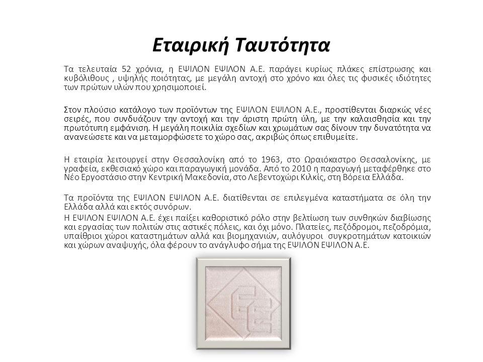Φωτογραφίες από Έργα που έχουν ολοκληρωθεί Χαλκηδόνα - Θεσσαλονίκη Dolna Banya - Βουλγαρία