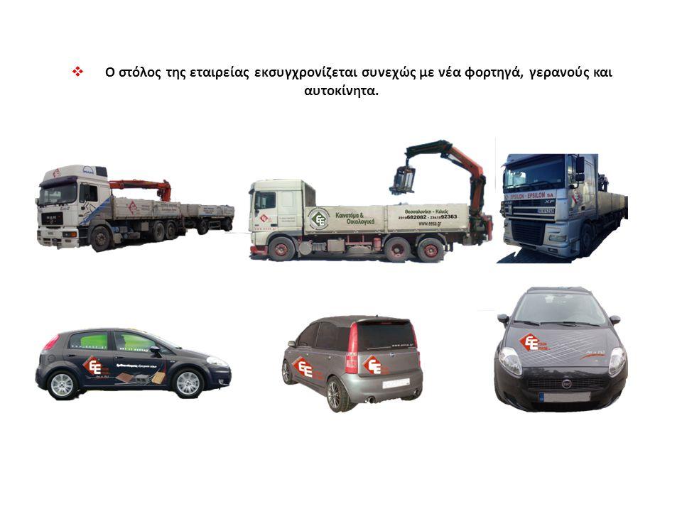  Ο στόλος της εταιρείας εκσυγχρονίζεται συνεχώς με νέα φορτηγά, γερανούς και αυτοκίνητα.