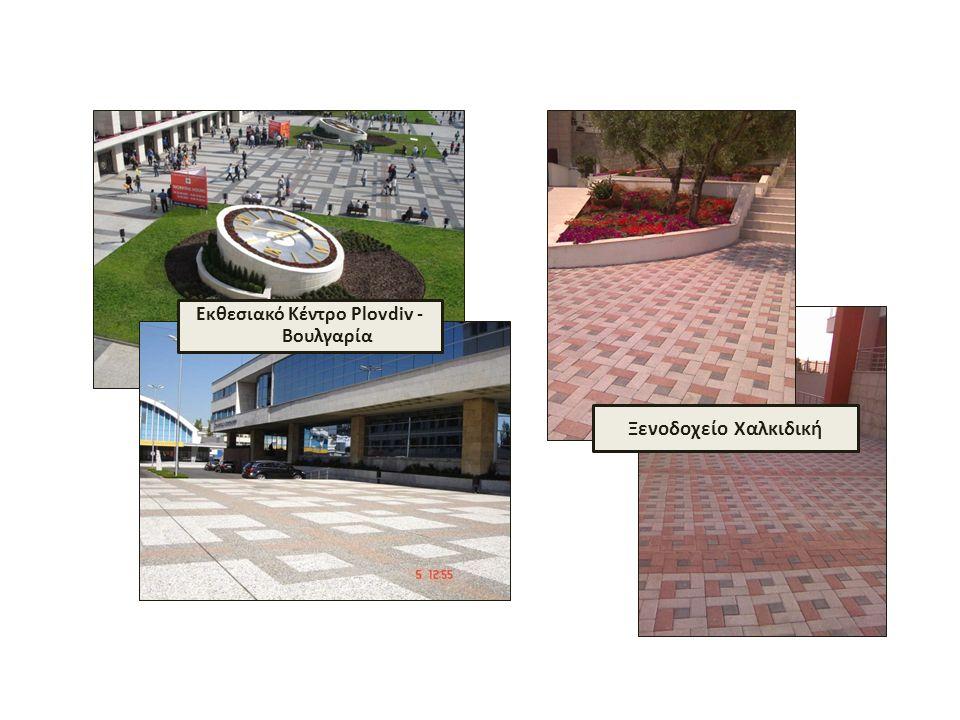 Εκθεσιακό Κέντρο Plovdiv - Βουλγαρία Ξενοδοχείο Χαλκιδική