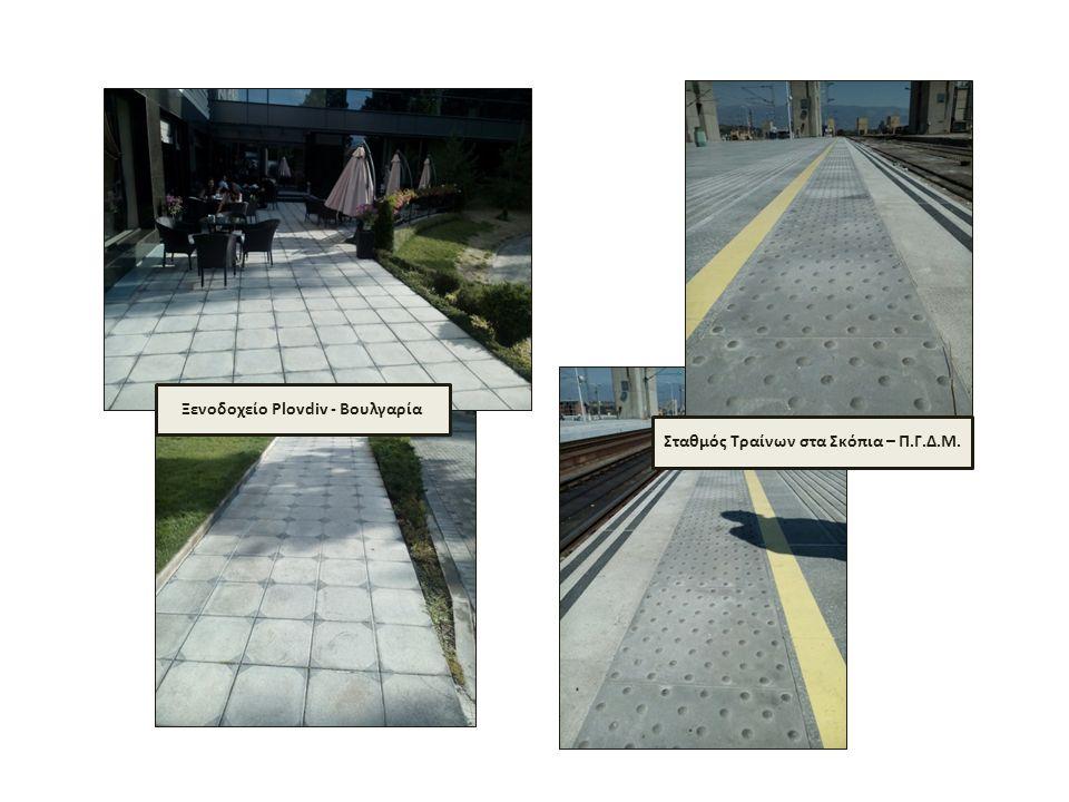 Ξενοδοχείο Plovdiv - Βουλγαρία Σταθμός Τραίνων στα Σκόπια – Π.Γ.Δ.Μ.