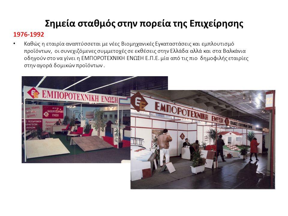 1993 Νέες Εγκαταστάσεις & Παραγωγή Λειασμένων Πλακών.