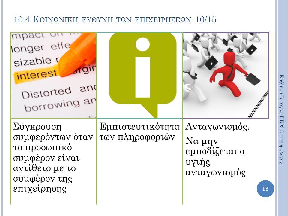 10.4 Κ ΟΙΝΩΝΙΚΗ ΕΥΘΥΝΗ ΤΩΝ ΕΠΙΧΕΙΡΗΣΕΩΝ 10/15 Σύγκρουση συμφερόντων όταν το προσωπικό συμφέρον είναι αντίθετο με το συμφέρον της επιχείρησης Εμπιστευτικότητα των πληροφοριών Ανταγωνισμός.