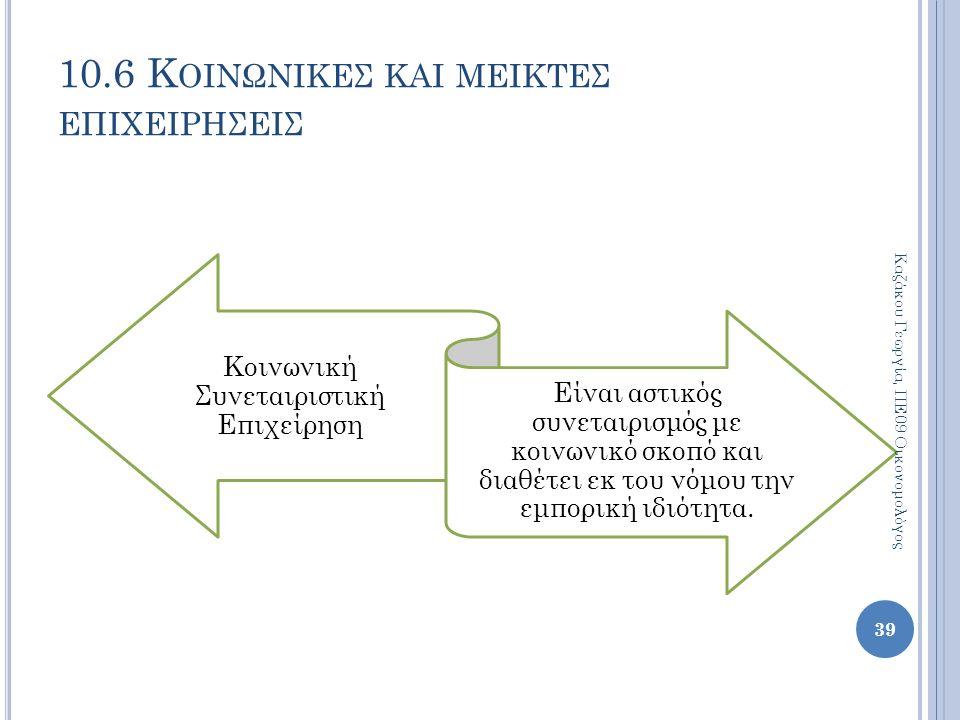 Κοινωνική Συνεταιριστική Επιχείρηση Είναι αστικός συνεταιρισμός με κοινωνικό σκοπό και διαθέτει εκ του νόμου την εμπορική ιδιότητα.