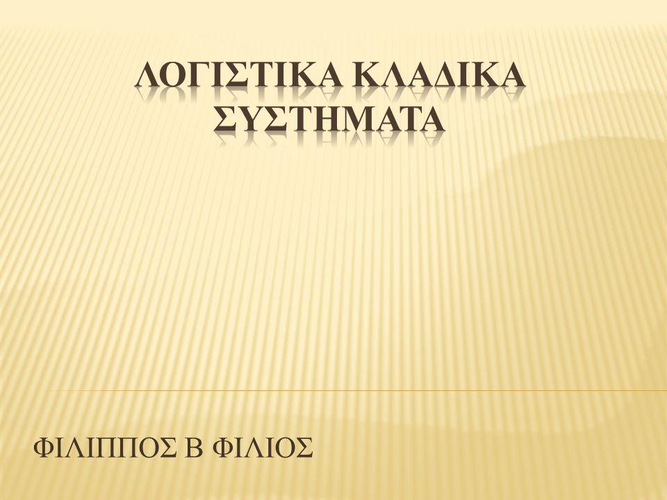 ΦΙΛΙΠΠΟΣ Β ΦΙΛΙΟΣ