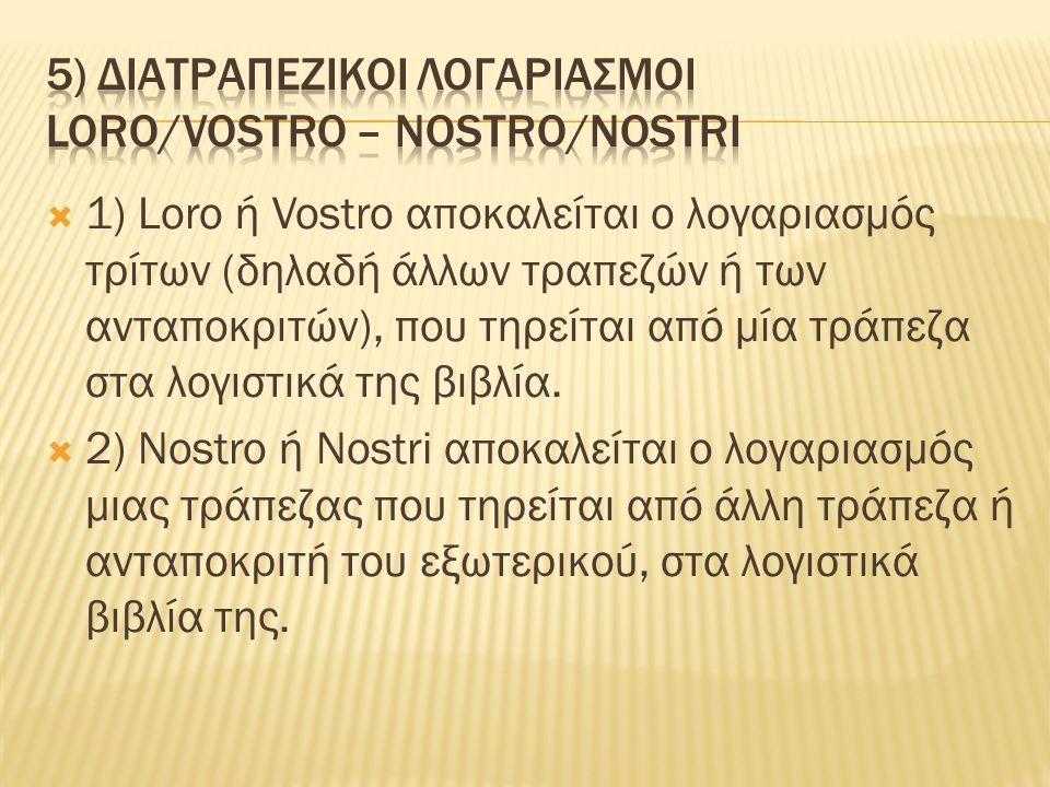  1) Loro ή Vostro αποκαλείται ο λογαριασμός τρίτων (δηλαδή άλλων τραπεζών ή των ανταποκριτών), που τηρείται από μία τράπεζα στα λογιστικά της βιβλία.