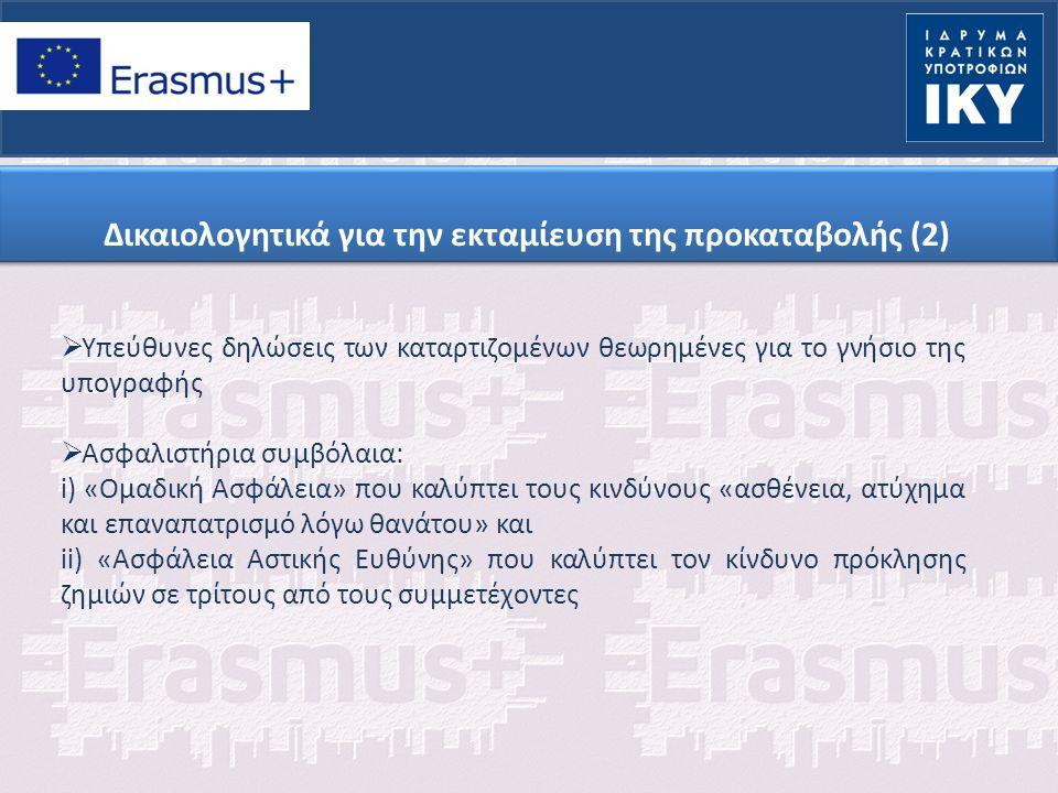Δικαιολογητικά για την εκταμίευση της προκαταβολής (2)  Υπεύθυνες δηλώσεις των καταρτιζομένων θεωρημένες για το γνήσιο της υπογραφής  Ασφαλιστήρια συμβόλαια: i) «Ομαδική Ασφάλεια» που καλύπτει τους κινδύνους «ασθένεια, ατύχημα και επαναπατρισμό λόγω θανάτου» και ii) «Ασφάλεια Αστικής Ευθύνης» που καλύπτει τον κίνδυνο πρόκλησης ζημιών σε τρίτους από τους συμμετέχοντες