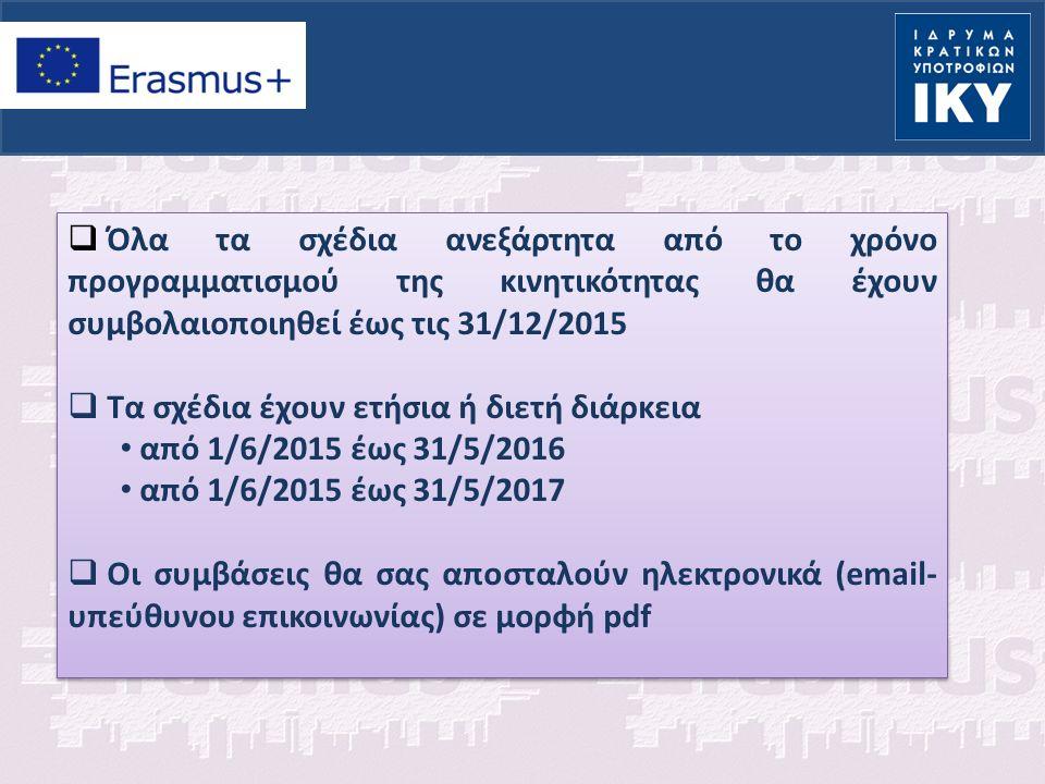  Όλα τα σχέδια ανεξάρτητα από το χρόνο προγραμματισμού της κινητικότητας θα έχουν συμβολαιοποιηθεί έως τις 31/12/2015  Τα σχέδια έχουν ετήσια ή διετή διάρκεια από 1/6/2015 έως 31/5/2016 από 1/6/2015 έως 31/5/2017  Οι συμβάσεις θα σας αποσταλούν ηλεκτρονικά (email- υπεύθυνου επικοινωνίας) σε μορφή pdf  Όλα τα σχέδια ανεξάρτητα από το χρόνο προγραμματισμού της κινητικότητας θα έχουν συμβολαιοποιηθεί έως τις 31/12/2015  Τα σχέδια έχουν ετήσια ή διετή διάρκεια από 1/6/2015 έως 31/5/2016 από 1/6/2015 έως 31/5/2017  Οι συμβάσεις θα σας αποσταλούν ηλεκτρονικά (email- υπεύθυνου επικοινωνίας) σε μορφή pdf