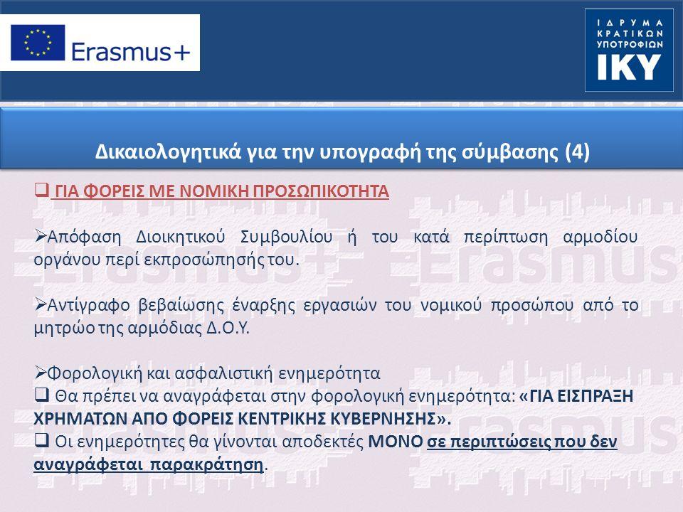 Δικαιολογητικά για την υπογραφή της σύμβασης (5) Επιπλέον, οι ιδιωτικοί φορείς που έχουν αιτηθεί χρηματοδότησης άνω των 60.000€ οφείλουν να υποβάλουν:  Τελευταίο νόμιμα συνταγμένο Ισολογισμό, Κατάσταση Αποτελεσμάτων Χρήσης και προσαρτήματα ή Ισολογισμό και Οικονομικό Απολογισμό, υπογεγραμμένα από τα αρμόδια πρόσωπα και σε εμφανή θέση τα στοιχεία της σφραγίδας του Φορέα (ανεξαρτήτως Νομικής Μορφής του Φορέα).