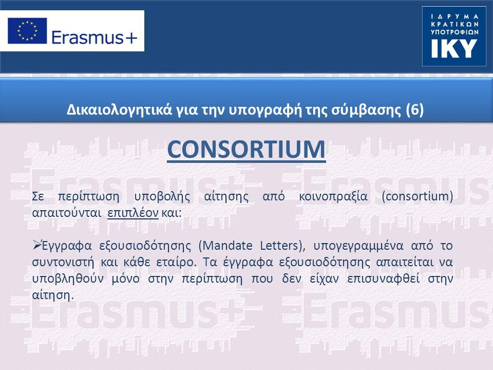 CONSORTIUM Δικαιολογητικά για την υπογραφή της σύμβασης (6) Σε περίπτωση υποβολής αίτησης από κοινοπραξία (consortium) απαιτούνται επιπλέον και:  Έγγραφα εξουσιοδότησης (Mandate Letters), υπογεγραμμένα από το συντονιστή και κάθε εταίρο.