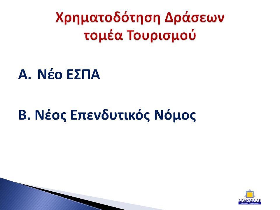 Α. Νέο ΕΣΠΑ Β. Νέος Επενδυτικός Νόμος