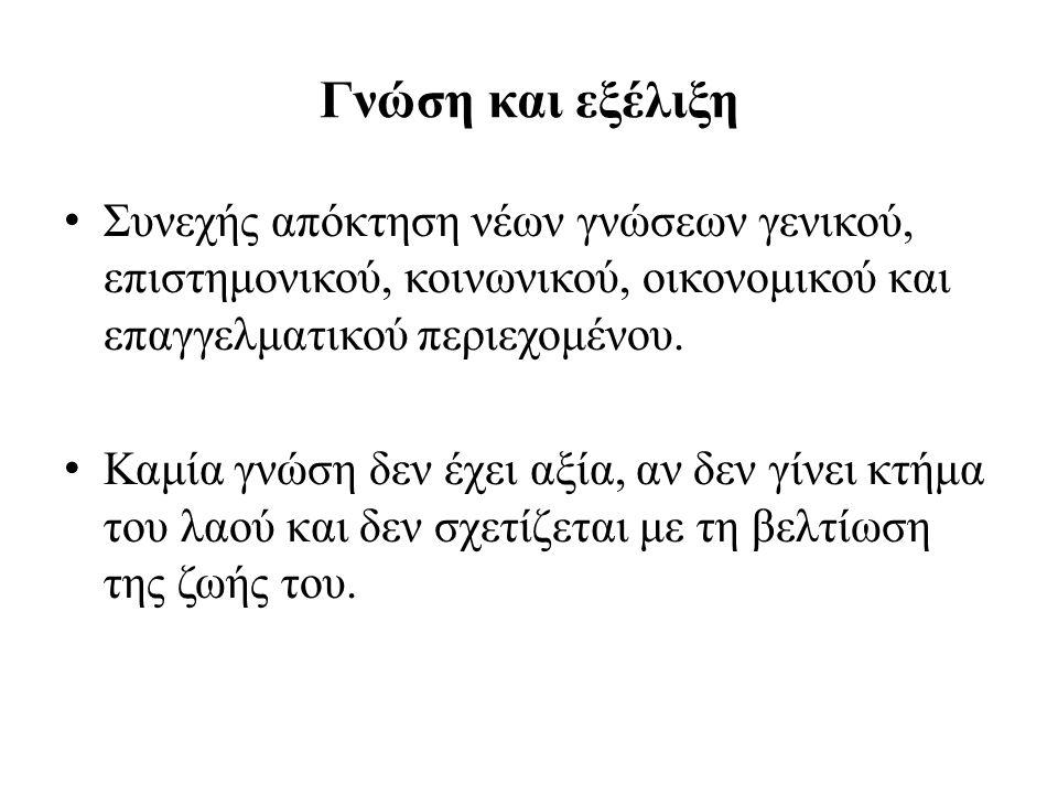 Ε.Ε.και Ελλάδα Στόχος της Ε.Ε.