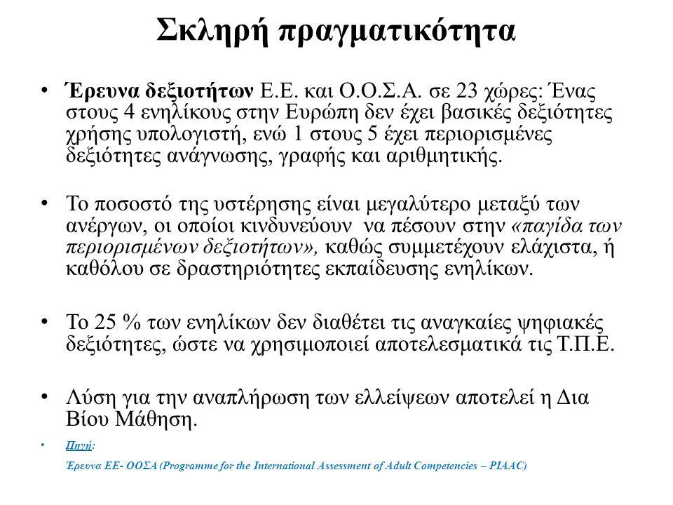 Σκληρή πραγματικότητα Έρευνα δεξιοτήτων Ε.Ε. και Ο.Ο.Σ.Α.