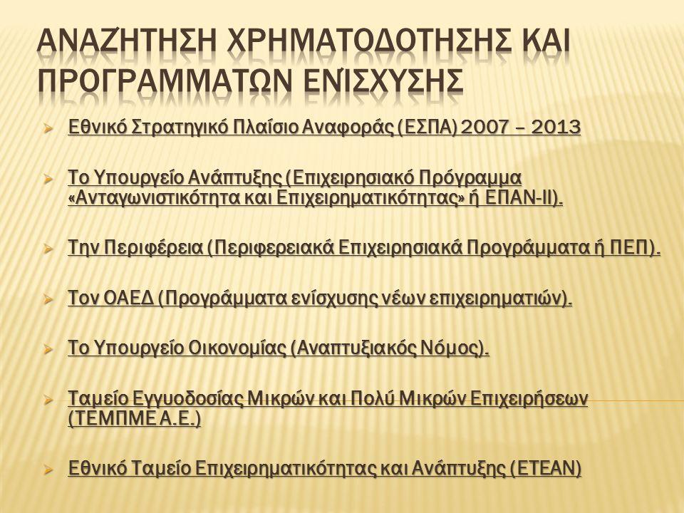  Εθνικό Στρατηγικό Πλαίσιο Αναφοράς (ΕΣΠΑ) 2007 – 2013  Το Υπουργείο Ανάπτυξης (Επιχειρησιακό Πρόγραμμα «Ανταγωνιστικότητα και Επιχειρηματικότητας» ή ΕΠΑΝ-ΙΙ).